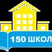 150 школ.png