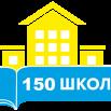 150 школ24.png